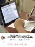 研究会・全体まとめ(PDF)
